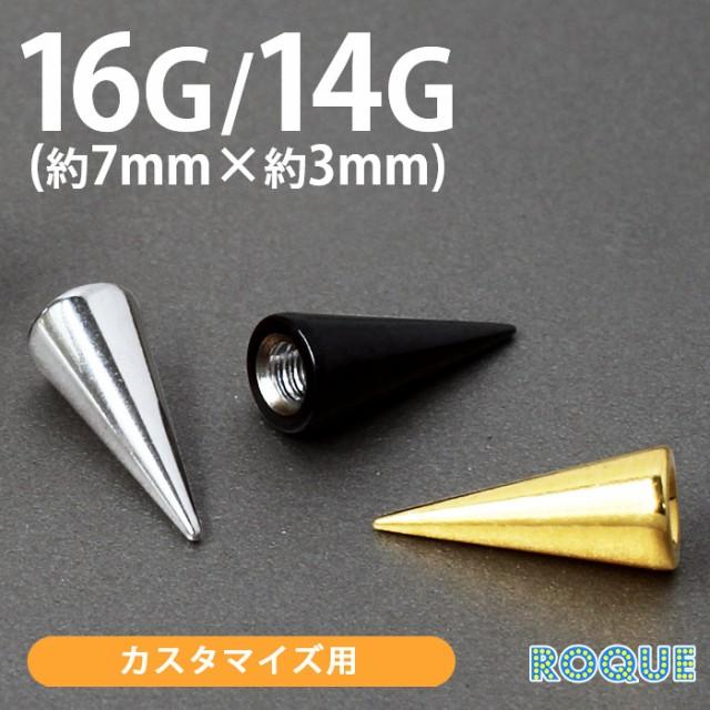 スパイクコーン カスタマイズキャッチ 16G 14G ボ...