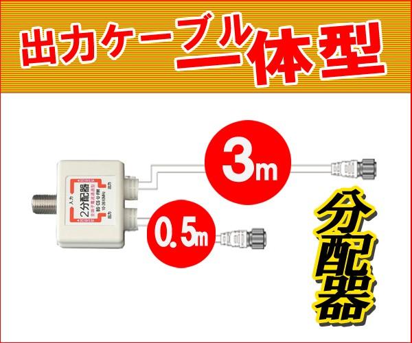 メール便送料無料!【W】アンテナ分配器 デジタ...