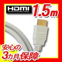 3D/イーサネット/ARC/4K2K対応! HDMIケーブル 1...