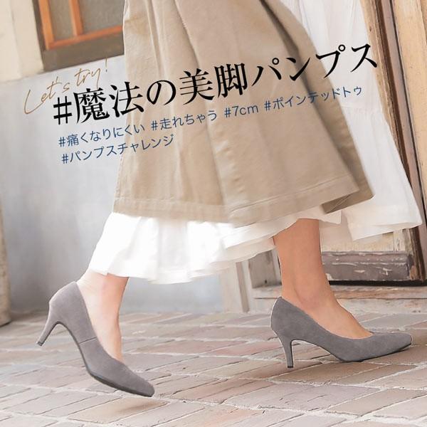 【売れ筋SALE 送料無料】【魔法の美脚パンプス】...