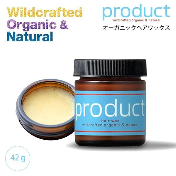 ザ・プロダクト   The product オーガニックヘアワックス 42g  Y541  入荷済  ワックス ヘアアレンジ 自然由来の原料だけで作られた