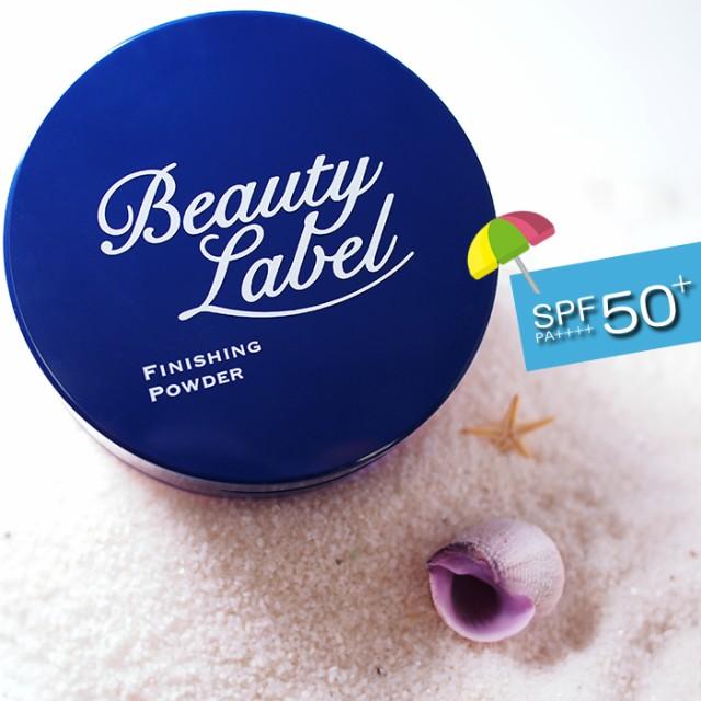 BeautyLabelフィニッシングパウダー/BLフェースパ...