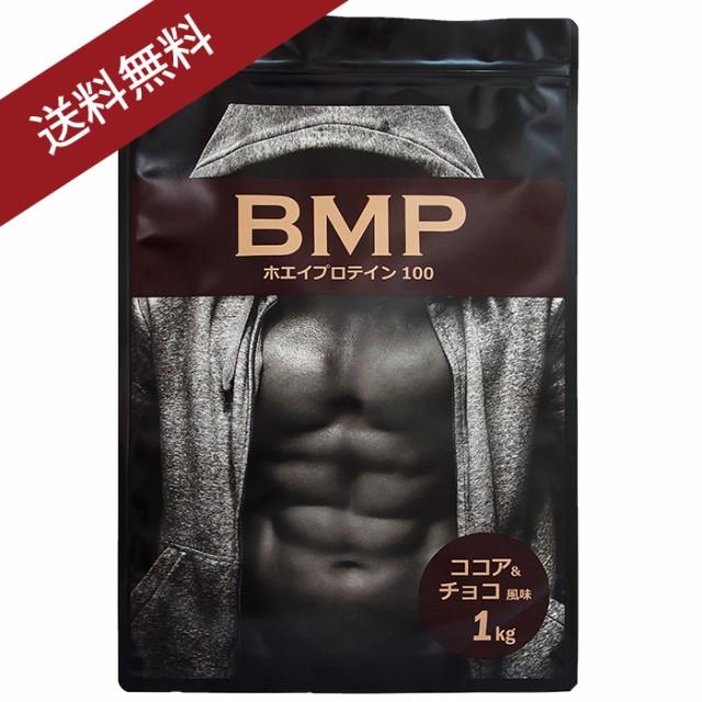 BMPプロテイン 1kg ココア&チョコ風味 お手頃サ...
