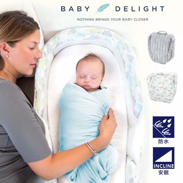ベビーディライトスナグルネスト・ドリーム コンパクト 軽量 折り畳み 移動式 添い寝ベッド 持ち運び可能 乳幼児用 添い寝 メッシュ 通気