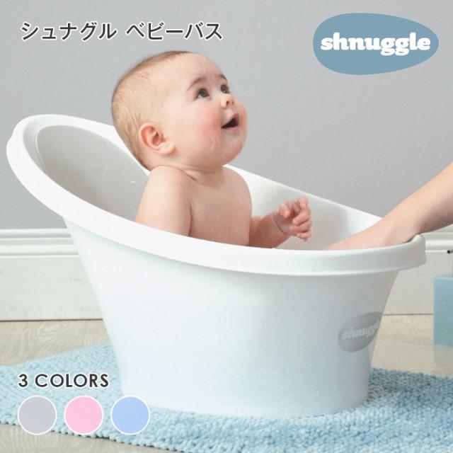 【ベビー】【Shnuggle】(シュナグル)ベビーバス【...