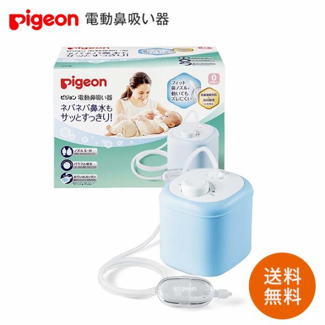 【ピジョン】電動鼻吸い器