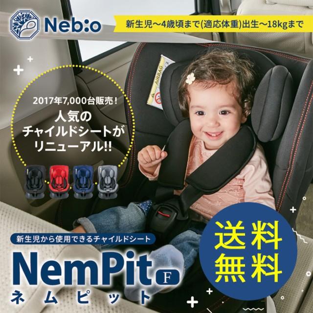 【ベビー チャイルドシート】【Nebio】NemPitF ネ...