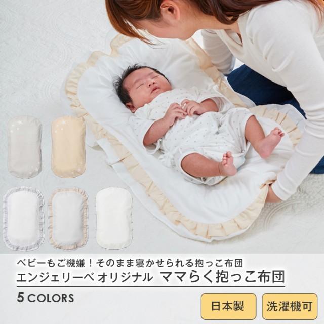 【ベビー】【日本製】ANGELIEBEオリジナル ママ...