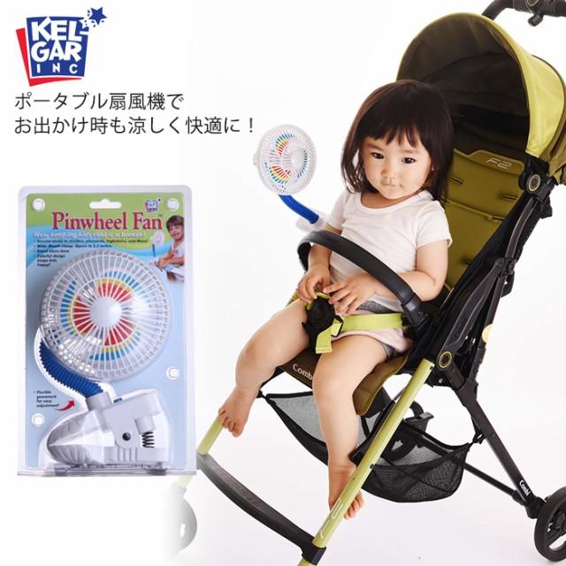 【ベビー】ベビーカー扇風機 ピンホイールファン...