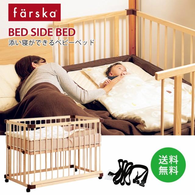 送料無料 ファルスカ ベッド サイドベッド 03 安全ベルト付き ベビーベッド 赤ちゃん ねんね  添い寝 組立簡単 人気 高さ調節