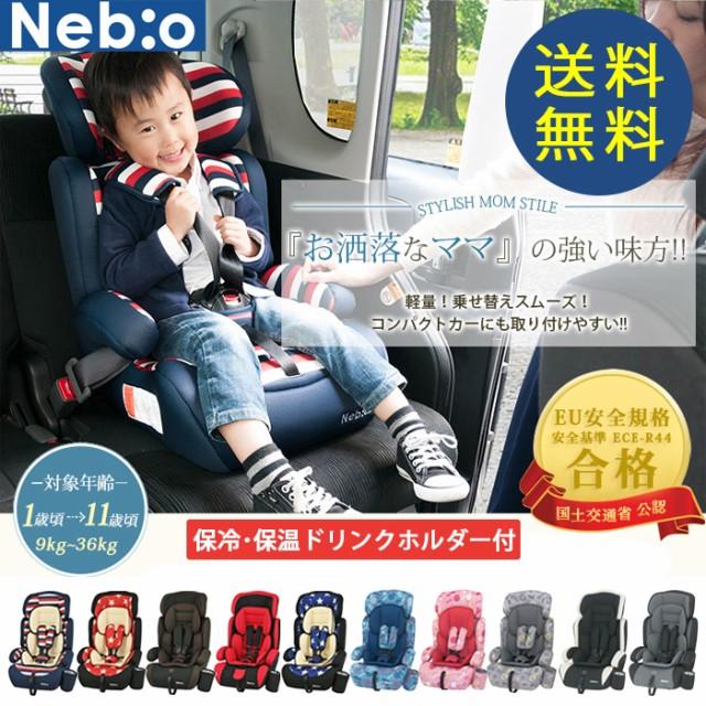 【送料無料】【ベビー ジュニアシート】【Nebio】...