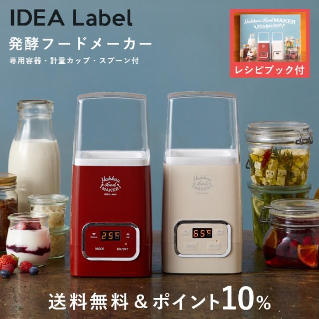 ポイント10% IDEA Label 発酵フードメーカー ヨーグルトメーカー 牛乳パック 発酵食品 乳酸菌 おしゃれ マタニティ 赤ちゃん 離乳食 出産