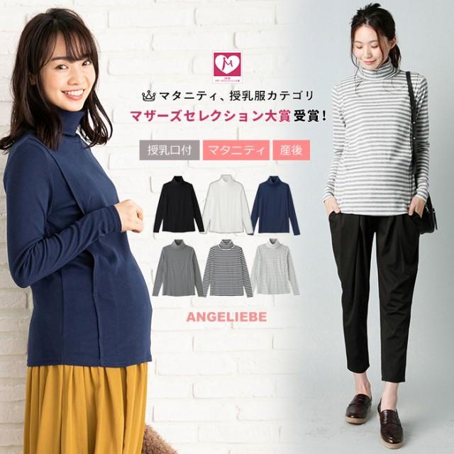【授乳服 マタニティ トップス】【授乳口付】綿...
