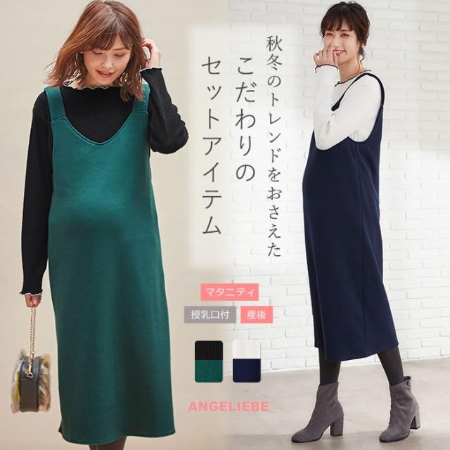 【授乳服 マタニティ ワンピース】(a.i.n)【授乳...