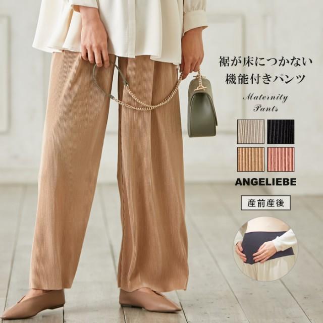 マタニティ パンツ【産前産後対応】【裾が床につ...