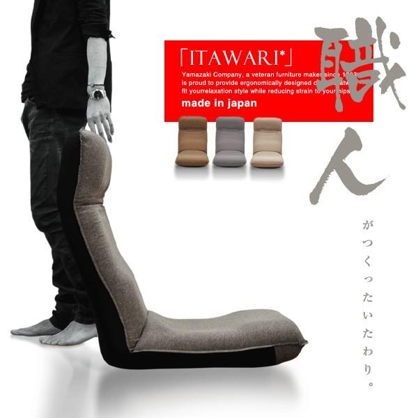 国産座椅子 ITAWARI  ヘッド無段階 背41段階リ...