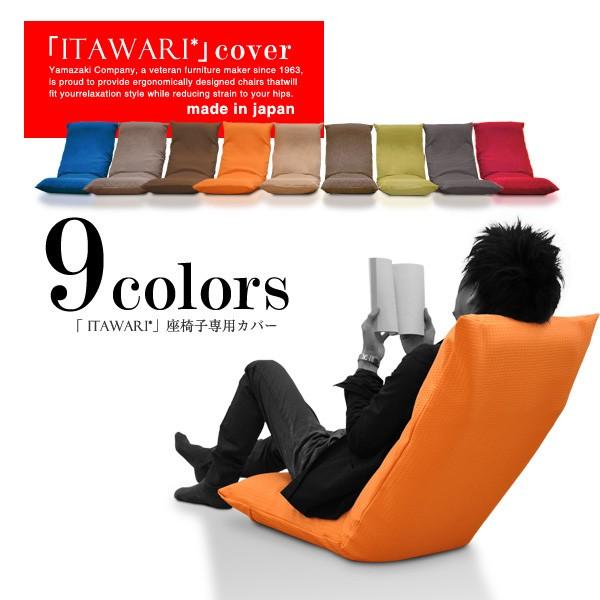 座椅子カバー ITAWARI専用