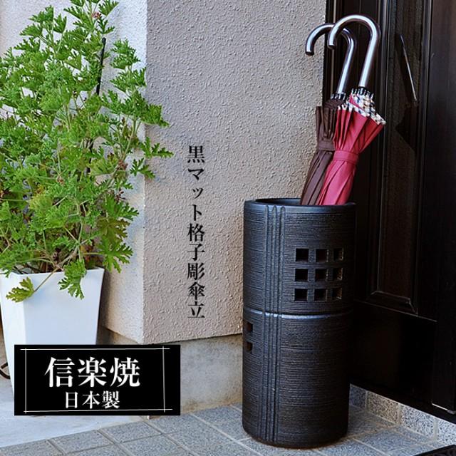 信楽焼 陶器 傘立て 黒マット格子彫