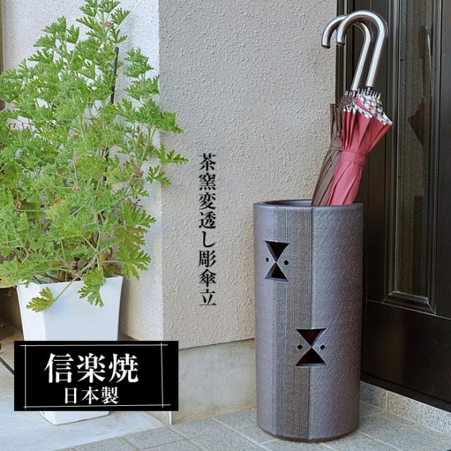 信楽焼 陶器 傘立て 茶窯変透し彫
