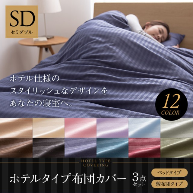 ホテルタイプ 布団カバー3点セット セミダブル (...