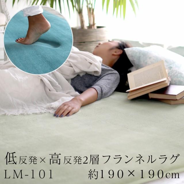 低反発高反発フランネルラグマット 190×190cm 正...
