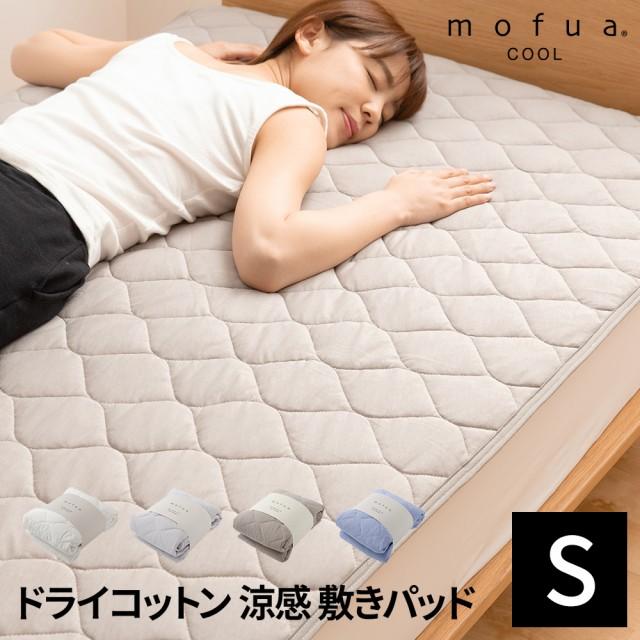 mofua cool ドライコットン100% 涼感敷きパッド ...