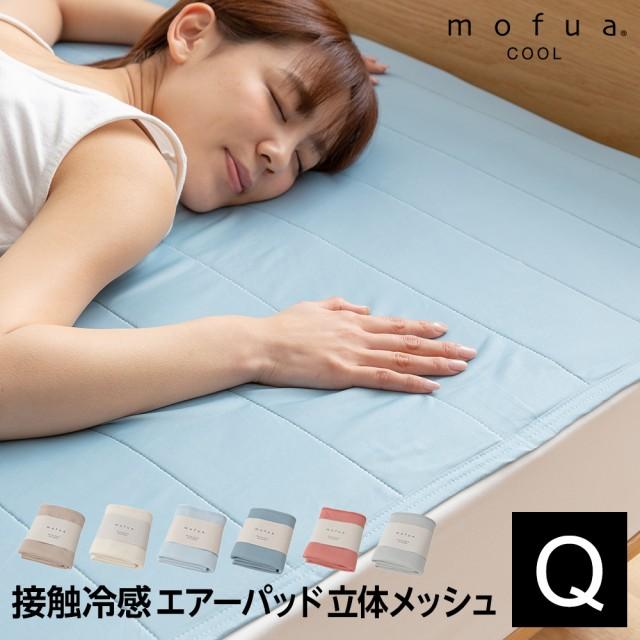 mofua cool 接触冷感 通気性に優れた エアー敷き...
