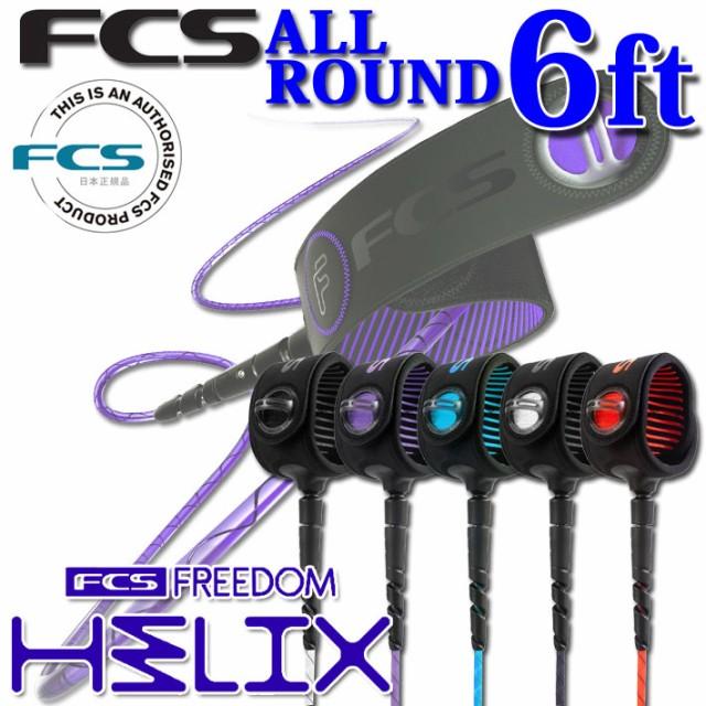 FCS リーシュコード FREEDOM HELIX LEASH フリー...