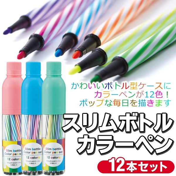 カラーペン セット 12本 ペン セット 子供 色ペン...