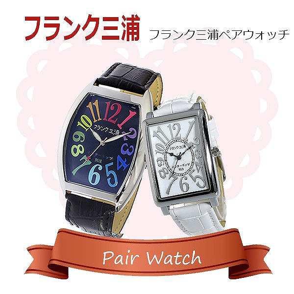 腕時計 ペア フランク三浦 インターネッツ別注 FM...