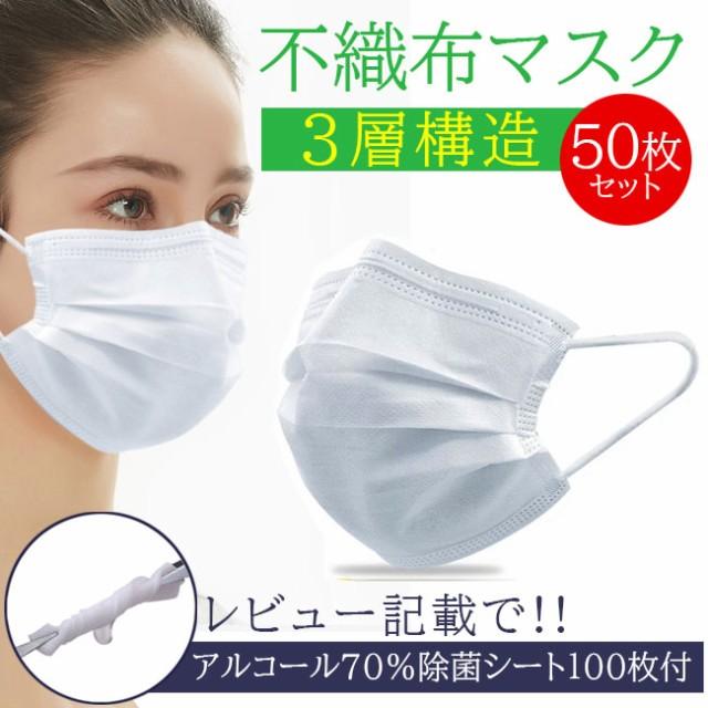 使い捨て3層不織布マスク50枚入りと除菌シート100...