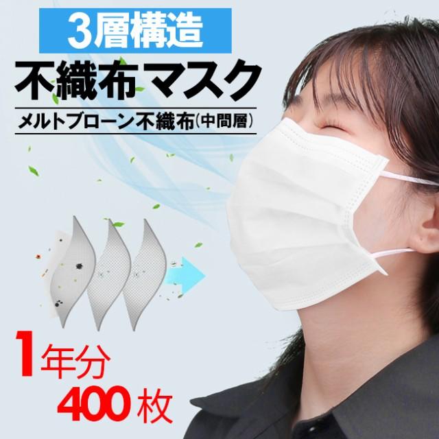マスク400枚(お一人様使用で1年分) 3層構造 不織...