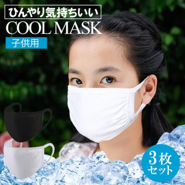3枚セット 子供用 クールマスク ひんやりマスク ...