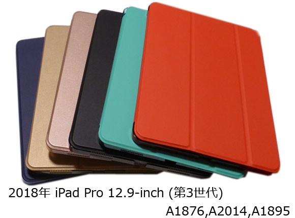 2018年 iPad Pro 12.9インチ 第3世代 11インチ A1...