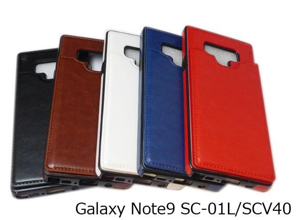 Galaxy Note9 SC-01L SCV40 ジャケット 簡易スタ...