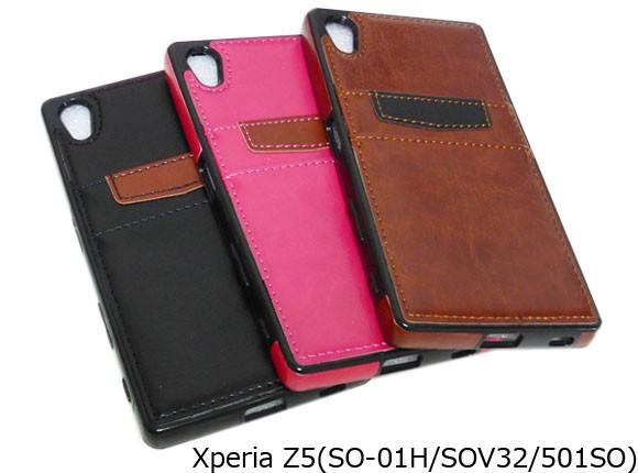 Xperia Z5 SO-01H SOV32 501SO ジャケット シンプ...