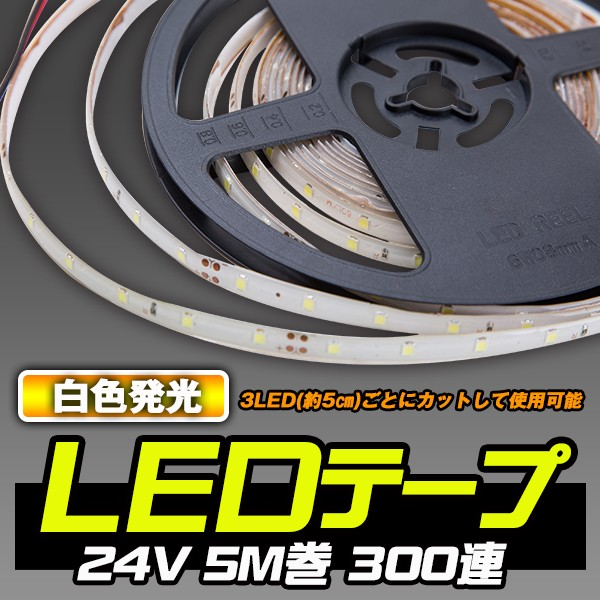 24V LEDテープ 5M巻 300連 白ベース 白色発光 ...