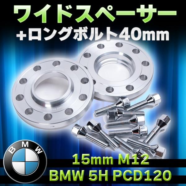 BMW 5H PCD120 15mm M12 ワイドスペーサー+ロング...