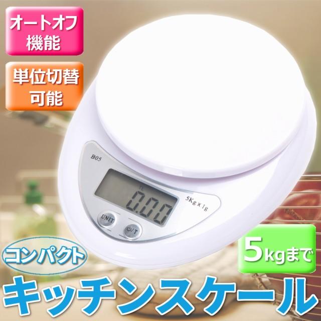 キッチンスケール デジタルスケール はかり 5キロ...