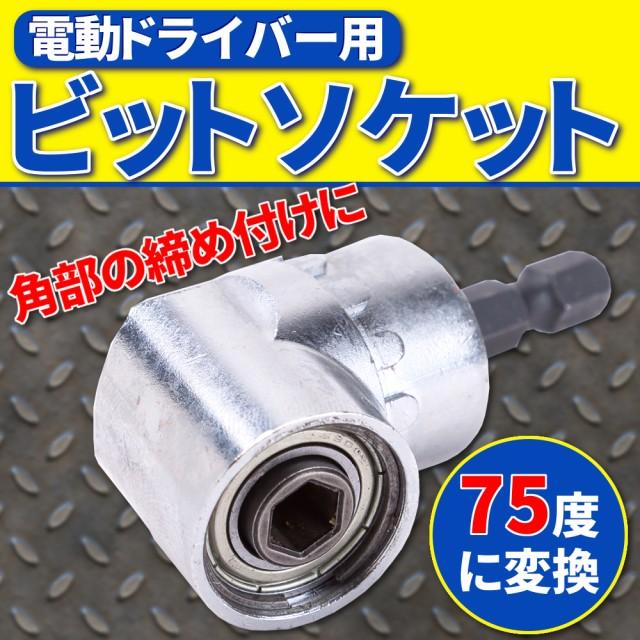 ★ 電動ドライバー 用 ビットソケット 75度 変換 ...