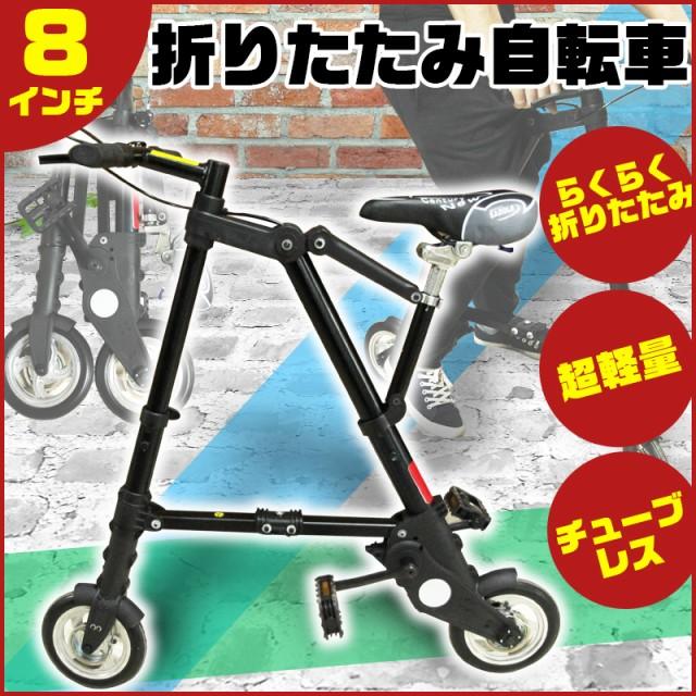 超軽量 折りたたみ自転車 チューブレス仕様 スポ...