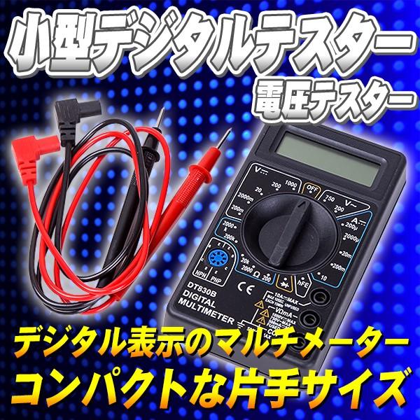 小型デジタルテスター 電圧テスター 3-1/2デジタ...