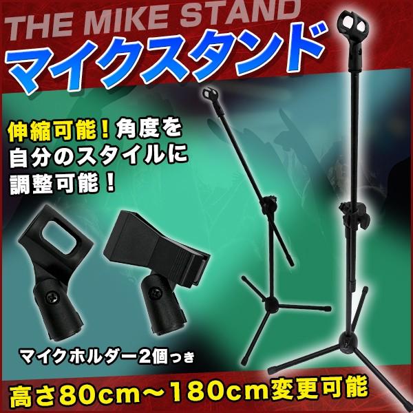マイクスタンド マイクホルダー2個付属 文化祭 ラ...