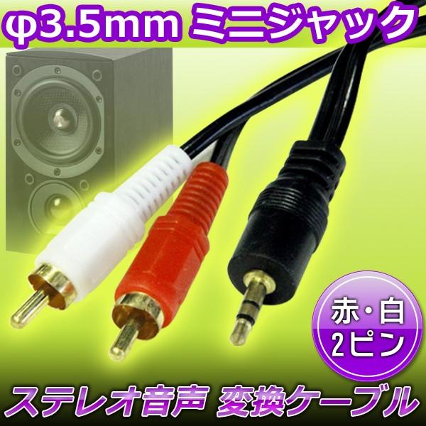 ステレオ音声 変換ケーブル RCA ⇔ 3.5mm ミニプ...