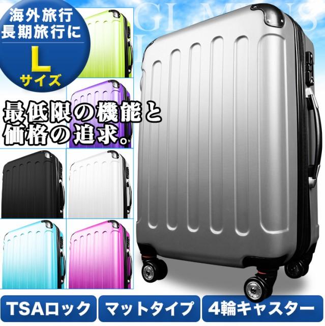 キャリーケース Lサイズ 大型7〜14日用 軽量 TSA...
