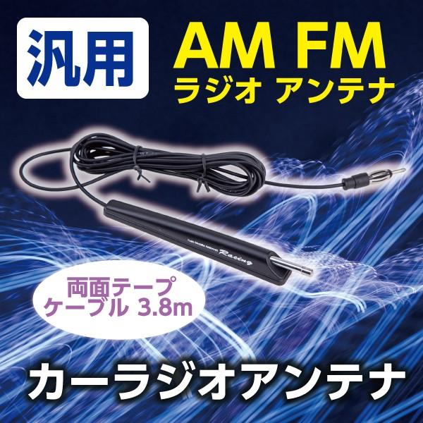 汎用 AM FM ラジオ アンテナ 両面テープ ケーブル...