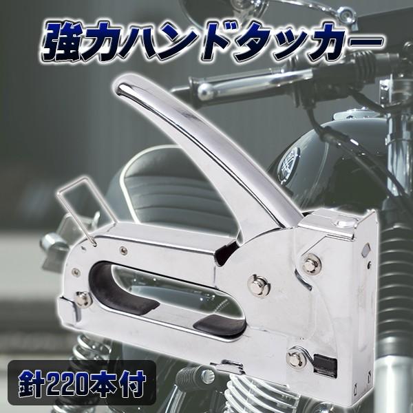 強力 ハンドタッカー 針 220 本 付 ホチキス シー...