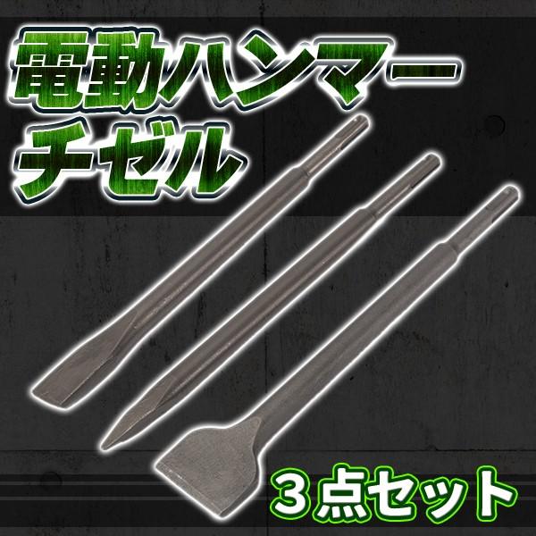 ハンマー チゼル 3点セット 電動 SDS プラス ブル...