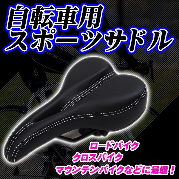 自転車用 スポーツサドル 黒 ロードバイク クロス...