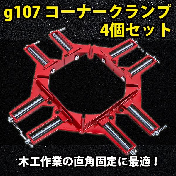 【送料無料】g107 コーナー クランプ 4個セット D...